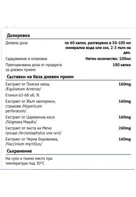 BIOTICA Uroxin / 100ml