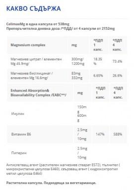 Celimax Mg 90 капсули