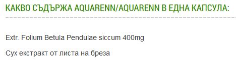 АкваРен - Бързо еъжка в тялото