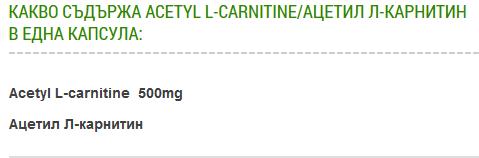 Ацетил Л-карнитин - Отслабване без спорт
