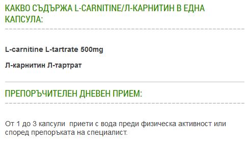 Л-карнитин - По-бързо и ефективно горене на мазнините при спорт